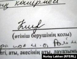 Подпись на заявлении Кистаубаевой под заявлением о придании статуса репатрианта. Алматы, 18 ноября 2011 года.