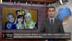Ахбори Тоҷикистон ва ҷаҳон аз 21-уми августи соли 2014-ум