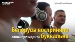 Раздеваться и работать: белорусы буквально восприняли слова президента 18+