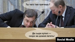 Иллюстрация из соцсетей: о «пользе переговоров в Берлине» и участии в них помощника президента России Владислава Суркова, который находится под санкциями Евросоюза
