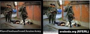 Фейки в российских соцсетях