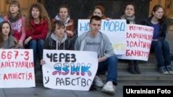 Акція на підтримку української мови біля Адміністрації президента України. Київ, 23 квітня 2014 року
