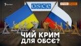 Чий Крим? Скандал в ОБСЄ – відео