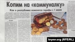 Крымская правда