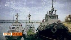 Куди зникли зброя та унітази? | Крим.Реалії