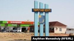 Село Торетам. Кызылординская область, 14 июля 2013 года.