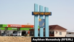 На въезде в поселок Торетам. Кызылординская область, 14 июля 2013 года.