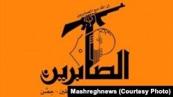 لوگوی صابرین کپی دقیقی از لوگوی حزبالله است که تنها رنگ نارنجی آن از رنگ زرد شناخته شده حزبالله متفاوت است.