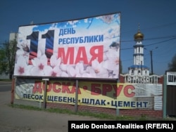 Пропаганда на донецких улицах накануне «дня республики»