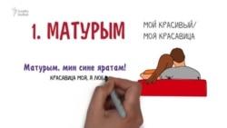 10 вариантов ласкового обращения на татарском!