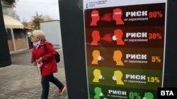 Plakát Bulgáriában a maszkviselésről.