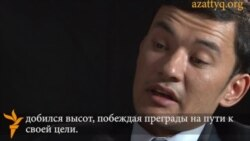 Видеопортрет молодежи: Ербол Акшолаков