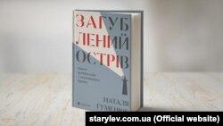 Збірка репортажів з анексованого Криму