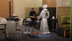 نخستین روبات گارسون در کابل