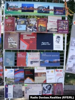 Книги о Донбассе
