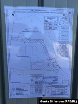 Залепеният на оградата лист хартия, който дава единствената информация на място