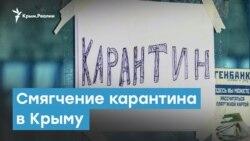 Смягчение карантина в Крыму | Крымский вечер