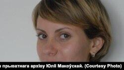 Юлія Макоўская.