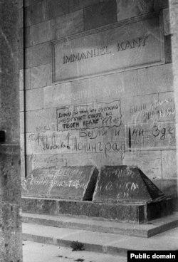 Надгробие Канта. Вторая половина 1940-х гг.
