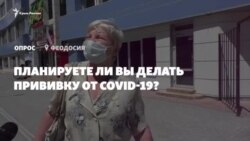 Вакцинация от COVID-19 в Крыму: планируют ли жители Феодосии прививаться от коронавируса? (видео)