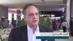گفتوگو با گزارشگر نظارتی پارلمان اروپا در امور ایران
