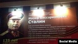 Әлмәттә Сталин тууына 135 ел тулуга багышланган такта
