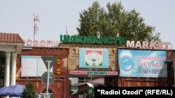 Даромадгоҳи бозори Шоҳмансур