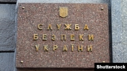 "Ukraine – Table with the words ""the Security Service of Ukraine"" on the front of the head office. Kyiv, 17Sep2015"