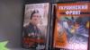 Полка книжного магазина в Донецке