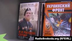 Полиця книжкового магазину в окупованому Донецьку