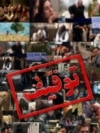 "Radio Farda -- The cover for ""توقیف"" documentary by Babak Ghafouri Azar."