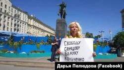 Российская активистка Дарья Полюдова в Москве требовала освободить украинских политзаключенных из российских тюрем. 27 мая 2018 года