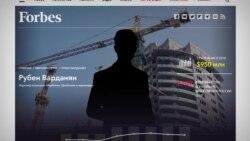 Семь российских миллиардеров, которые тесно связаны с Арменией