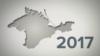 «2017-й в Крыму: разочарований больше, чем оправданных надежд»