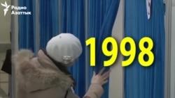 Забытое за 25 лет независимости Казахстана — 1998 год