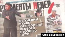 Российские СМИ начинают писать о Северной Корее в позитивном ключе