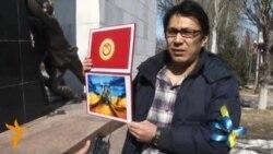 В Бишкеке выступили в защиту Украины