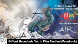 """Плакат за младинскиот филмски фестивал """"Џифони"""" 2019"""