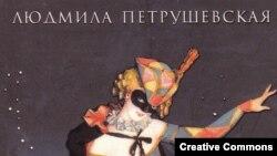 """Фрагмент обложки одной из книг Людмилы Петрушевской – """"Квартира Коломбины"""""""