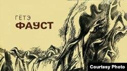 """Иоганн Вольфганг Гөтенин """"Фауст"""" трагедиясынын беларусча котормосунун мукабасы. 2009-ж."""