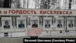 """Пикет в Киселевске против """"геноцида стариков"""""""