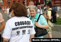Активисты на Манежной площади в Москве