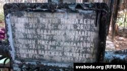 Брацкае пахаваньне на тых жа Карабанаўскіх могілках. На таблічцы яшчэ чытаюцца некаторыя імёны і даты сьмерці. Магілкі зрасьліся зь зямлёю.