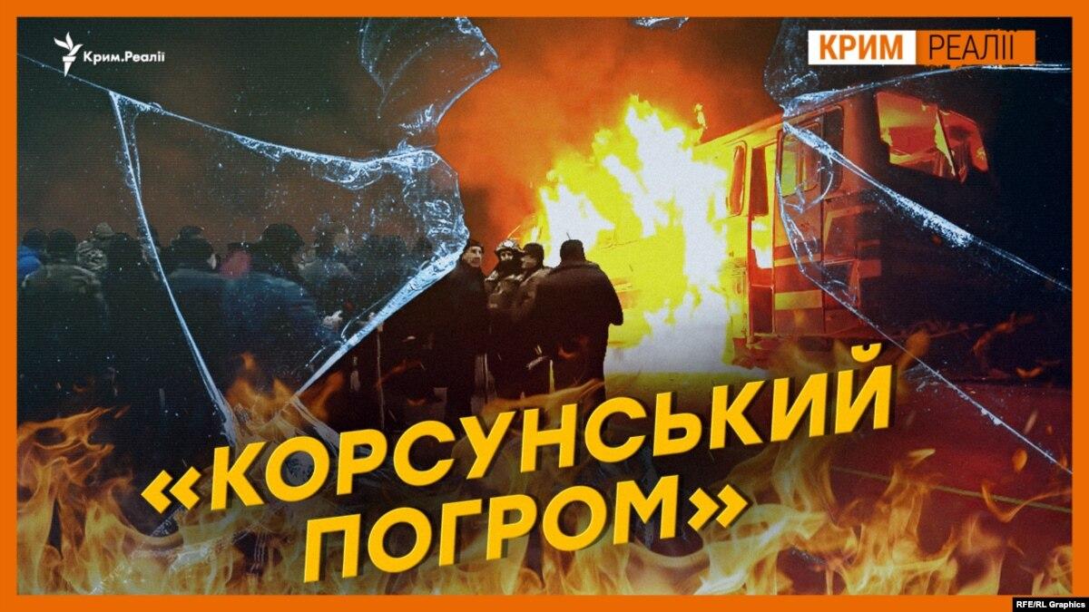 Убивали и сжигали? Доказательства российской лжи