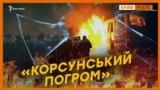 Вбивали та спалювали? Докази російської брехні
