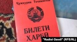 Билети ҳарбии Сорбон Салимов