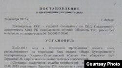 Фрагмент постановления о прекращении уголовного дела по гибели Григория Тарасова.