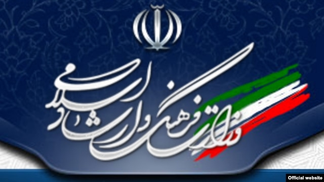Iran's Culture Ministry said the U.S. has a distorted and negative image of the country.