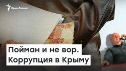 Пойман и не вор. Коррупция в Крыму | Радио Крым.Реалии