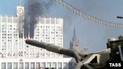 Москва. Октябрь 93-го.